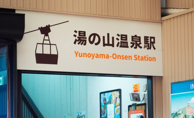 湯の山温泉駅の看板