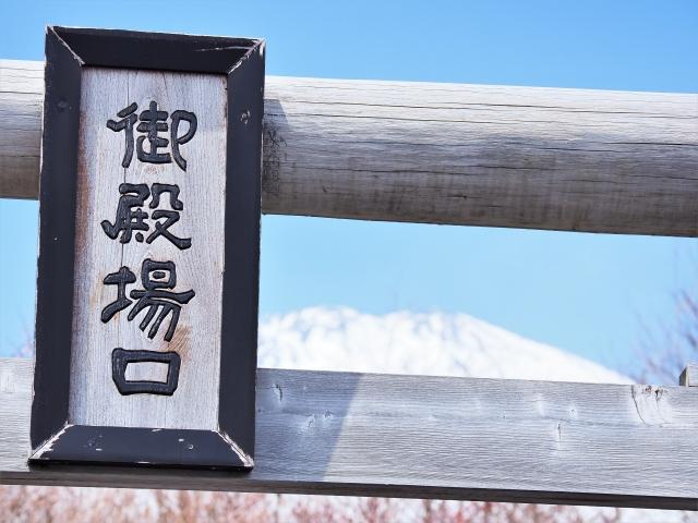 富士山の御殿場口